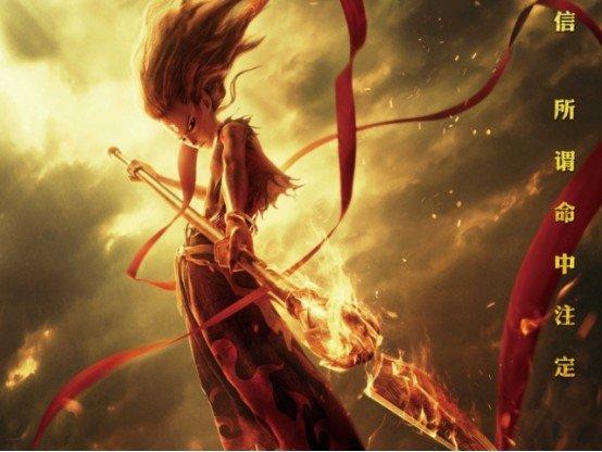 中国神话动画电影再掀热潮《托塔李天王之众神归一》曝光先导海报